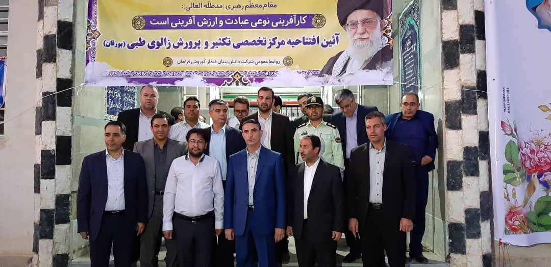 افتتاح مرکز تکثیر و پرورش زالوی طبی شرکت دانش بنیان فیدار کوروش فراهان