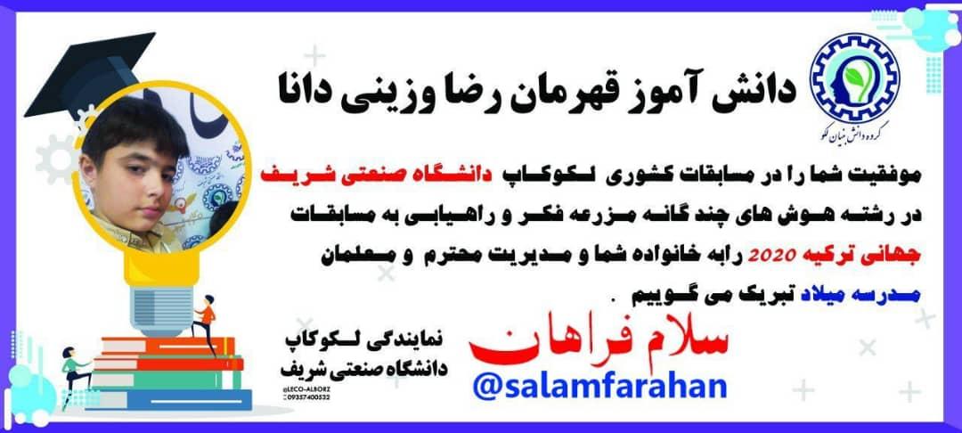 موفقیت دانش آموز قهرمان رضا وزینی دانا در مسابقات کشوری لکوکاپ دانشگاه صنعتی شریف