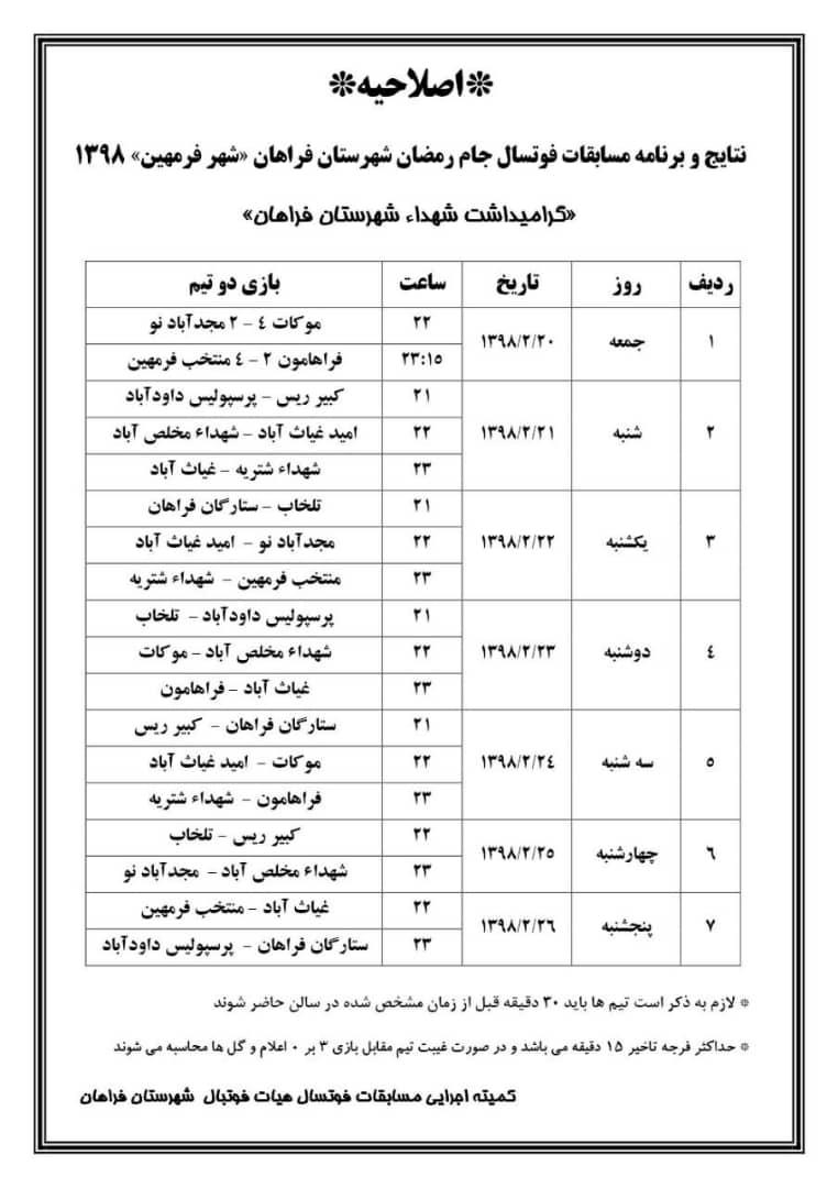 اصلاحیه برنامه مسابقات فوتسال جام رمضان شهرستان فراهان