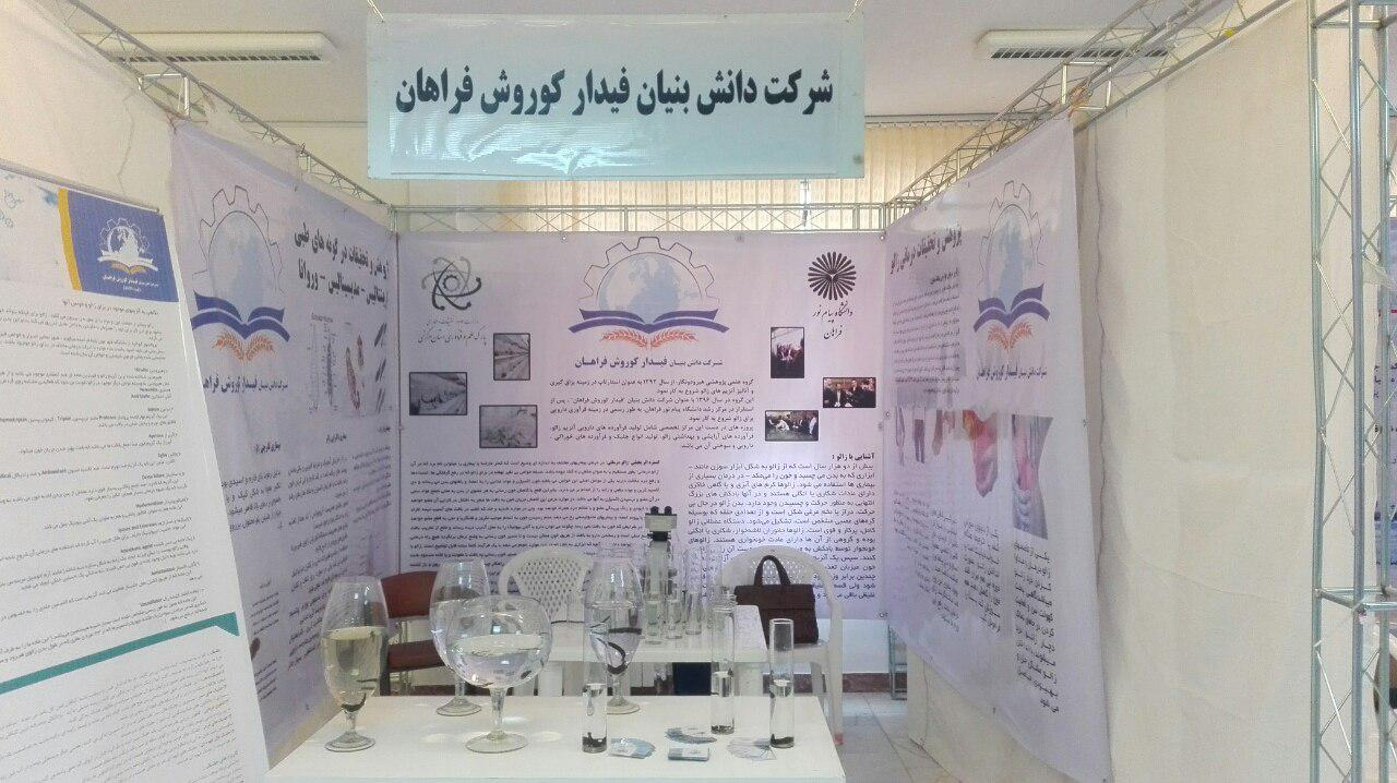 ایجاد غرفه شرکت فیدار کوروش فراهان در همایش ملی ماهیان زینتی کشور