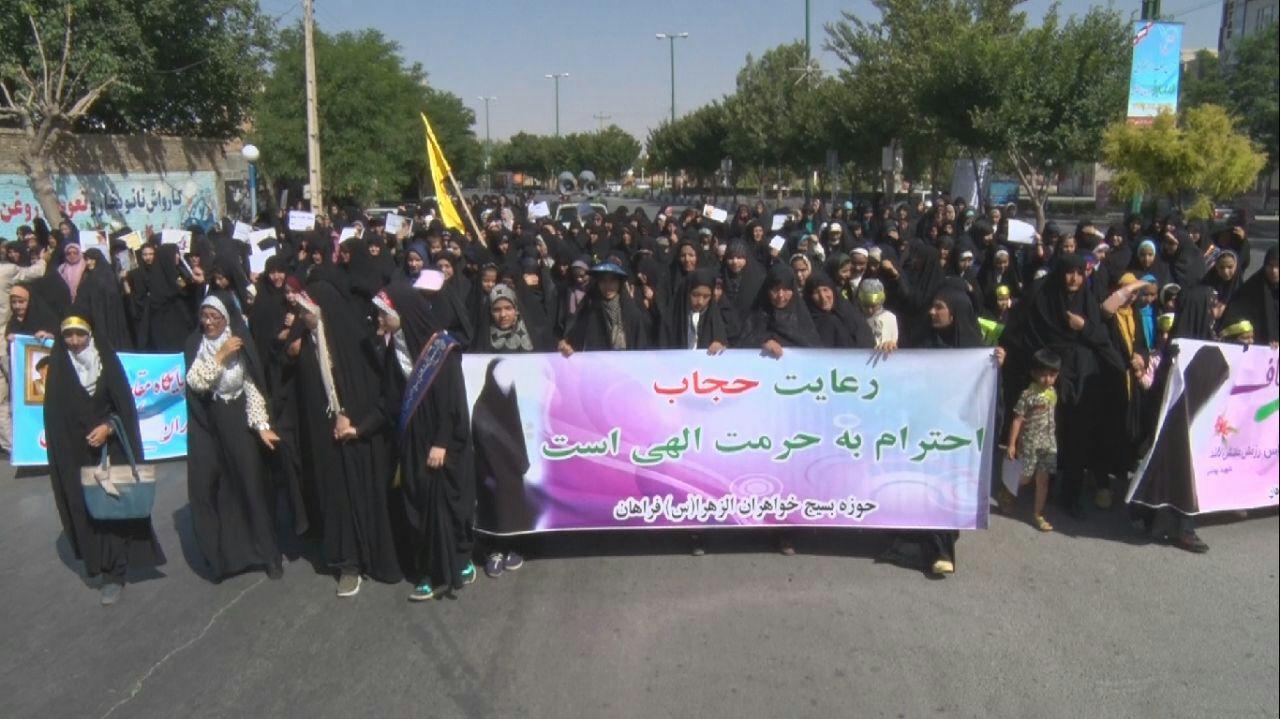 راهپیمایی مدافعان حریم خانواده در فراهان