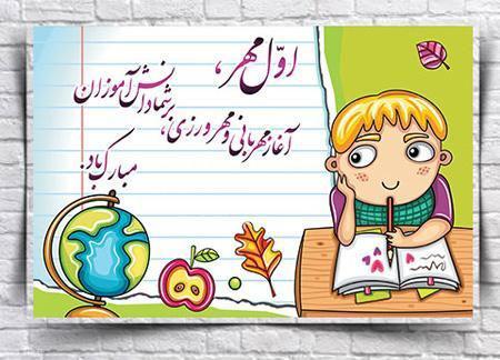 تبریک آغاز مهر ماه تحصیلی