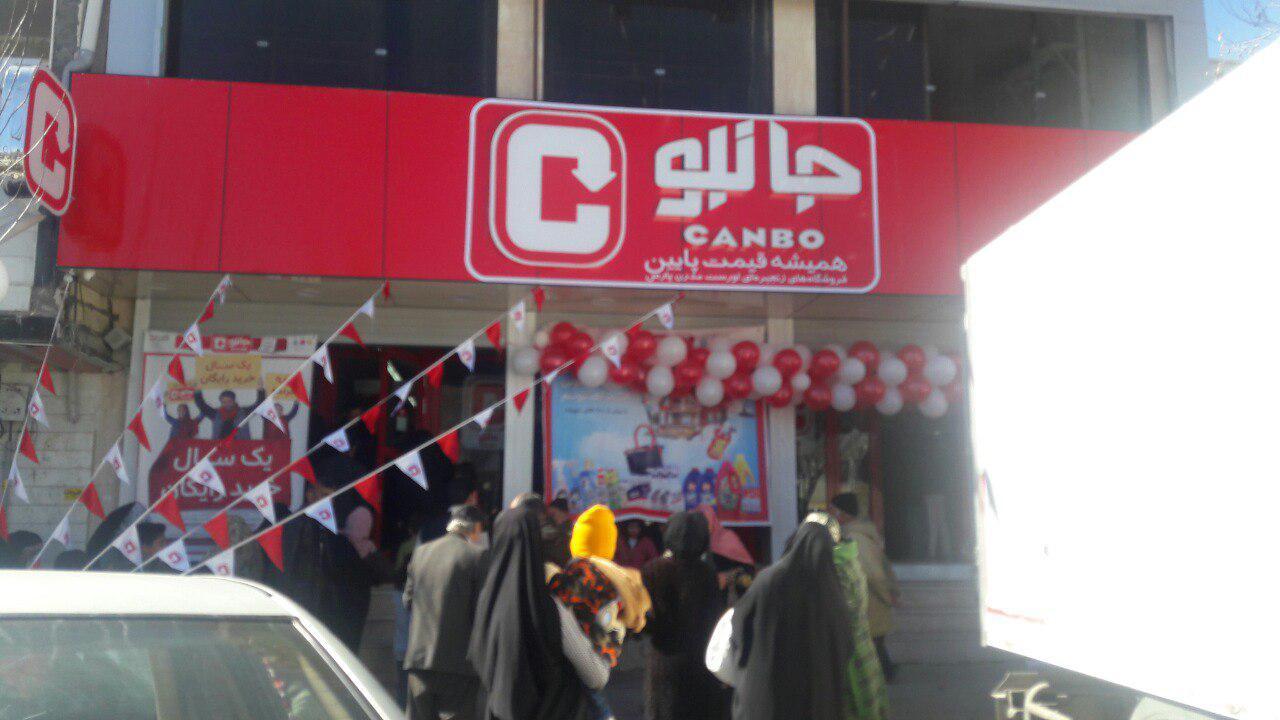 افتتاح فروشگاه بزرگ جانبو در شهرستان فراهان شهر فرمهین