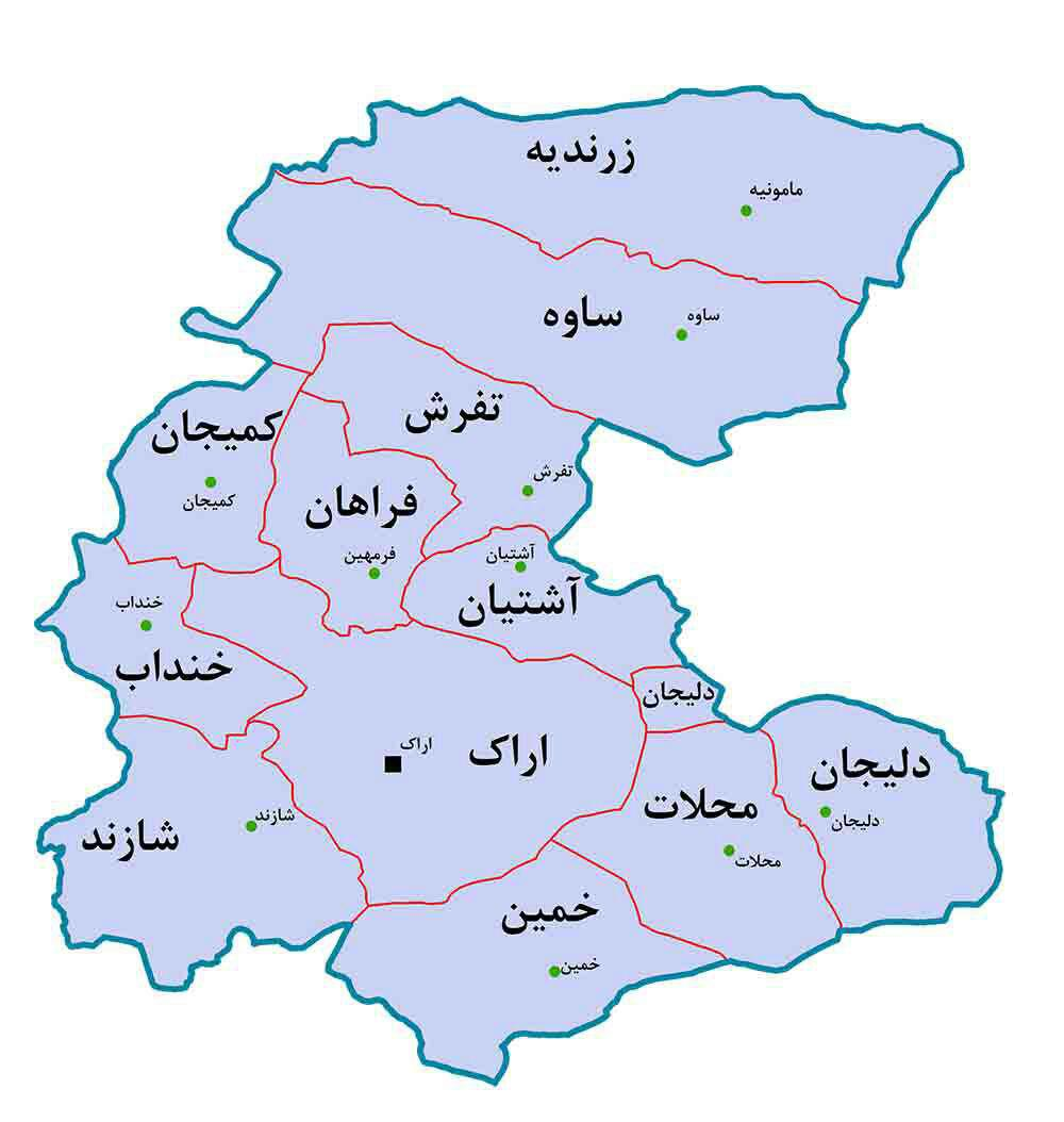 جاذبه های گردشگری استان مرکزی